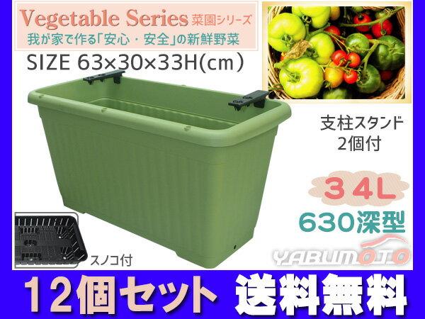 野菜 プランター 菜園 34L 630深型 12個セット 63×30×33H(cm) 支柱スタンド付 スノコ付 グリーン アイカ aika 企業納品のみ 送料無料
