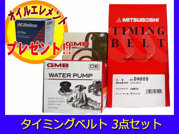 タイミングベルト WP ベアリングセット ミラジーノL700S/L710S NA後期 国内メーカー 在庫あり オイルフィルター付き