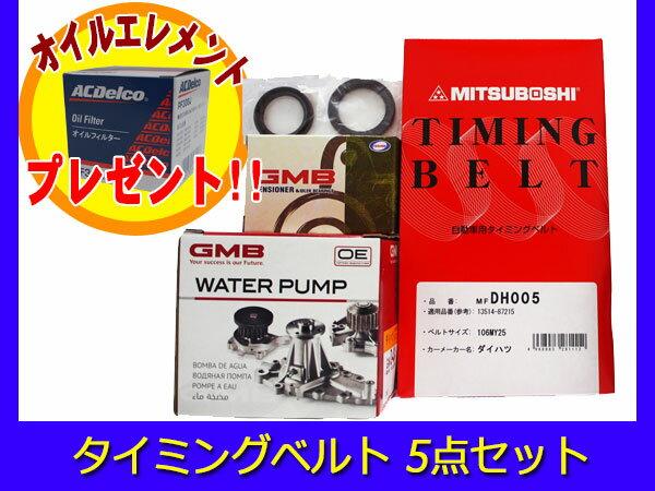 ムーヴ・カスタムL150S/L160S NA前期 タイミングベルト5点セット 国内メーカー 在庫あり オイルフィルター付き