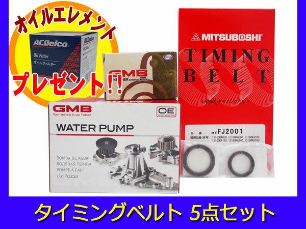 サンバーTV1/TV2 1999/01〜 タイミングベルト5点セット 国内メーカー 在庫あり オイルフィルター付き