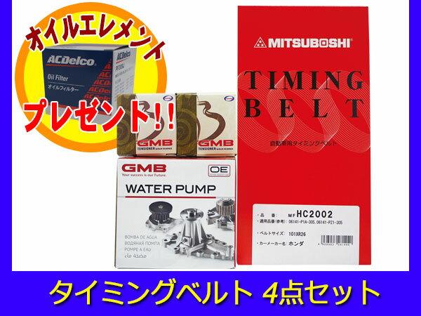 タイミングベルトWPベアリングアイドラー4点セット ザッツ JD1/JD2 国内メーカー 在庫あり オイルフィルター付き