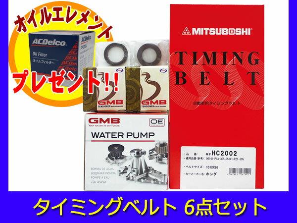バモスホビオHM1 HM2 HM3 HM4 タイミングベルト6点セット 国内メーカー 在庫あり オイルフィルター付き