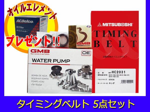 ライフJB5/JB6/JB7/JB8 03/09〜08/11 タイミングベルト5点セット 国内メーカー 在庫あり オイルフィルター付き