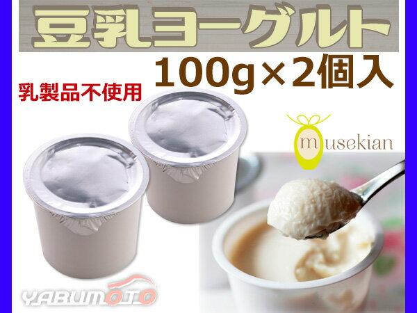 豆乳ヨーグルト 2個入 国産大豆 100% 6種の乳酸菌 乳製品不使用 ヨーグルト 1個38kcal 夢石庵 むせきあん 540