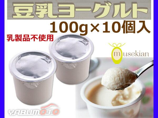 豆乳ヨーグルト 10個入 国産大豆 100% 6種の乳酸菌 乳製品不使用 ヨーグルト 1個38kcal 夢石庵 むせきあん 541