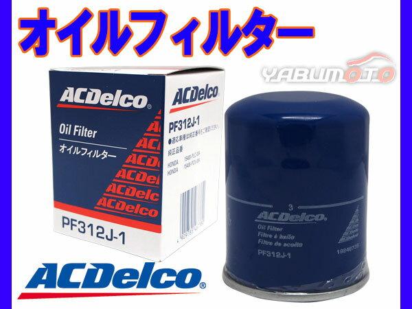 ホンダ S2000 AP1 AP2 オイルフィルター オイルエレメント ACデルコ PF312J-1