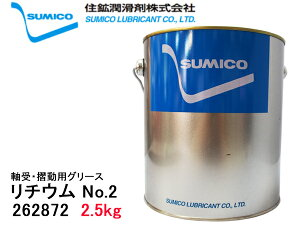 SUMICO スミグリスBG No2 軸受摺動用 グリース リチウム 2.5kg 262872