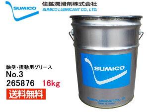 SUMICO スミグリスWB-EX3 No3 軸受摺動用 グリース 16kg 265876 同梱不可 送料無料