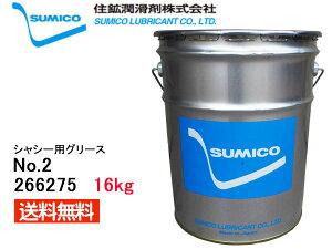 SUMICO スミグリスシャシー No2 シャシー用グリース 16kg 266275 同梱不可 送料無料