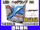 ヘッドライト LED H4 コンパクト ヘッドランプ 6500K IPF 141HLB 12V/24V 2個入