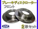 スズキ ジムニー JB23W 402836〜 フロント ディスクローター GSP 2枚セット 1708390