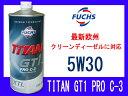 FUCHS フックス エンジンオイル TITAN GT1 PRO C-3 5W30 1L