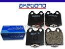 アリスト JZS160 JZS161 アケボノ リア ブレーキパッド