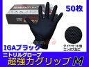 ニトリルグローブ 手袋 IGAブラック Mサイズ 50枚入 NO2190-M