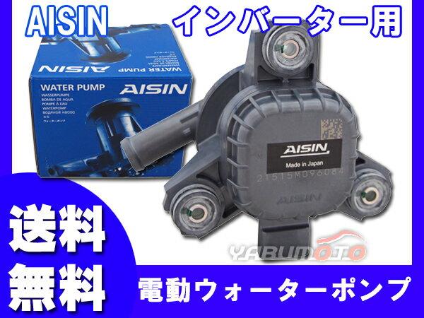 プリウス ZVW30 ZVW40 AISIN 電動ウォーターポンプ インバーター用 WQT-001