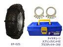 【在庫限りの価格!】 タイヤチェーン 金属 はしご型 155/60R13 155/65R12 チェーン呼び 45170 スプリング バンドサイ…