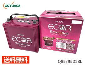 ハリアー ZSU60W ZSU65W Q-85 GSユアサ バッテリー Q85 95D23L エコアール レボリューション アイドリングストップ 高性能 補償付き ユアサ 送料無料