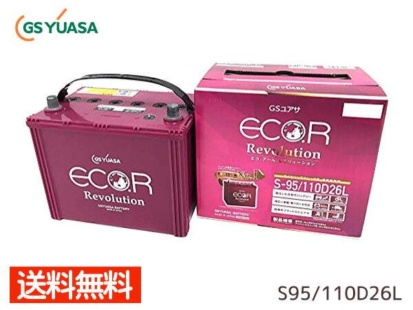 ヴォクシー ZRR80G ZRR80W S-95 GSユアサ バッテリー S95 110D26L エコアール レボリューション アイドリングストップ 補償付 法人のみ配送 送料無料