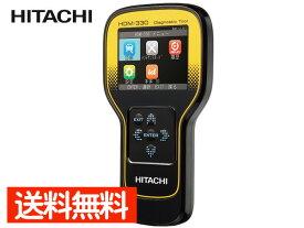 HITACHI 日立 スキャンツール ダイアグノ スティックツール コードリーダー 診断機 HDM-330 送料無料