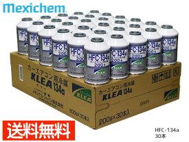 メキシケム ジャパン カーエアコン クーラーガス エアコンガス HFC-134a 日本製 200g 1箱 30本入 Mexichem 送料無料
