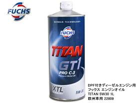 AUDI アウディ A4(4代目) 8KCDNF 8KCDN 8KCDNA FUCHS フックス エンジンオイル TITAN GT1 PRO C-3 5W30 1L 22809
