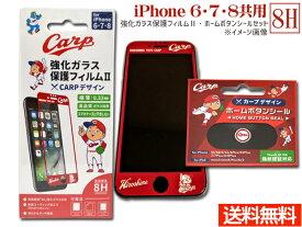 カープ公認デザイン 強化ガラス 保護フィルム ホームボタンシール Bタイプ ロゴ セット iPhone6 iPhone7 iPhone8 ネコポス 送料無料