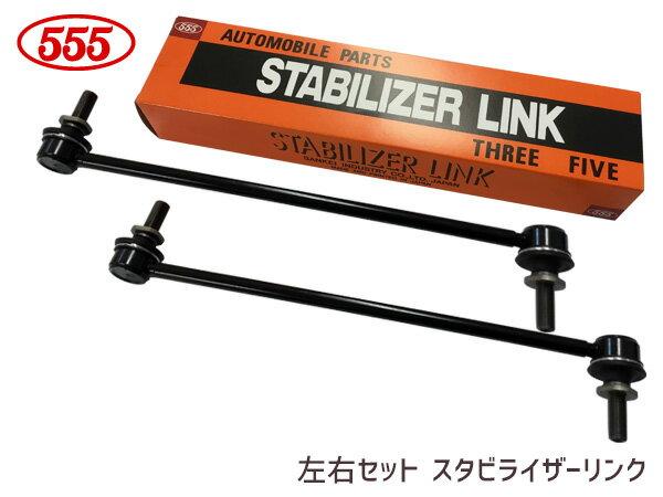プリウス ZVW30 スタビライザーリンク スタビリンク フロント 左右共通 H21〜 48820-42030 SL-T220-M 左右2本セット 三恵工業 555 型式OK