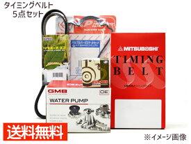 ライフ JB5 JB6 JB7 JB8 H15/09〜H20/11 タイミングベルト 外ベルト 5点セット テンショナー ウォーターポンプ 国内メーカー製 在庫あり