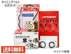 サンバー TT1 TT2 1998 08〜LPG キャブタイミングベルト 6点セット テンショナー ウォーターポンプ 国内メーカー製 在庫あり 型式OK