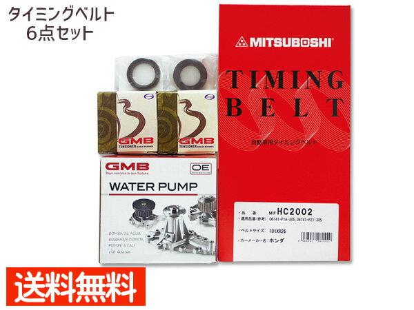 ビート PP1 1991/05〜1995/10 タイミングベルト 6点セット