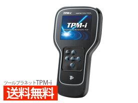スキャンツール TPM-i 故障診断機 メンテナンス 国内8メーカー標準 OBD2 送料無料
