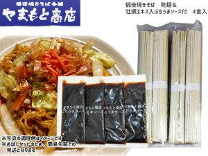 備後 焼きそば 乾麺 ぶちうまソース付 4食入 お試し セット 麺 やきそば もち麦粉入 牡蠣エキス入 ソース やまもと商店 税率8%