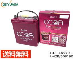 フレアクロスオーバー MS31S GSユアサ ER-K-42R バッテリー K42R 50B19R エコアール レボリューション アイドリングストップ 送料無料
