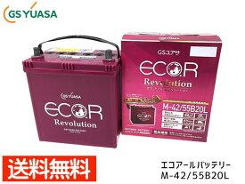eKカスタム eKワゴン B11W GSユアサ ER-M-42 バッテリー M42 55B20L エコアール レボリューション アイドリングストップ 送料無料