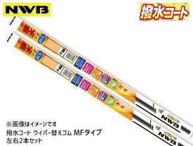 NWB 撥水ワイパー 替えゴム MFタイプ グレイス GM4 GM5 GM6 GM9 フロント 左右セット 650mm 350mm 幅5.6mm MF65HB MF35HB 替えラバー