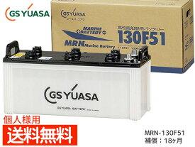 個人様宛て GSユアサ MRN-130F51 船舶用 バッテリー MRN130F51 YUASA 代引不可 送料無料
