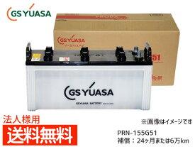 法人様宛て■ GSユアサ PRN-155G51 大型車用 バッテリー PRN155G51 YUASA プローダネオ 代引不可 送料無料
