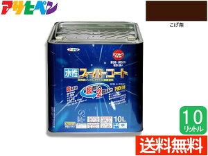 アサヒペン 超耐久 水性 スーパーコート 10Lこげ茶 超多用途 2倍長持ち 次世代塗料 DIY 錆止め剤 防カビ剤 配合 同梱不可 送料無料