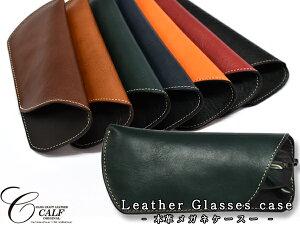 CALF カーフ 本革 レザーメガネケース グリーン green 緑 日本製 片口差込式 オープンタイプ 眼鏡 老眼鏡 ネコポス送料無料