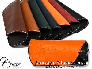 CALF カーフ 本革 レザーメガネケース オレンジ orange 橙 日本製 片口差込式 オープンタイプ 眼鏡 老眼鏡 ネコポス 送料無料