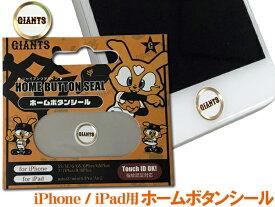 ジャイアンツ公認デザイン ホームボタンシール Bタイプ GIANTS ロゴ iPhone6 6S 6Plus 7 7Plus 8 8Plus iPad 等 指紋認証対応 ネコポス 送料無料