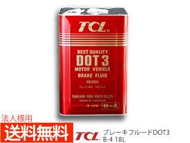 法人様宛て TCL 谷川油化 ブレーキフルード DOT3 18L缶 TCLDOT3 B-4 自動車用 非鉱油系 ブレーキ液 JIS3種 BF-3 合格品 送料無料