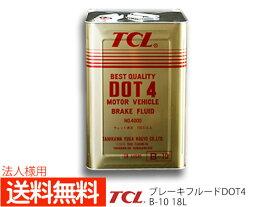 法人様宛て TCL 谷川油化 ブレーキフルード DOT4 18L缶 TCLDOT4 B-10 自動車用 非鉱油系 ブレーキ液 JIS4種 BF-4 合格品 送料無料