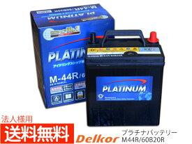 法人様宛て NBOX カスタム JF1 JF2 JF3 JF4 NBOX +カスタム JF1 JF2 デルコア アイドリングストップ プラチナ バッテリー W-M44RPL 60B20R Delkor 送料無料