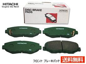 ステップ ワゴン スパーダ RK5 RK6 日立 ブレーキパッド フロント 4枚セット HH010Z 型式OK 送料無料