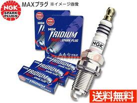 NGK イリジウム MAX プラグ キャラバン VPE25 CQGE24 4本 BKR5EIX-11P 1219 ネコポス 送料無料