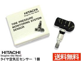 レクサス GS450h GWL10 GSF URL10 IS200t ASE30 日立 タイヤ空気圧センサー 1個 片側 HITACHI DT30060 TPMS 交換 送料無料