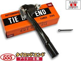ランディ SC26 SNC26 SHC26 H22.12〜H28.07 タイロッドエンド 三恵工業 555 アウター右側 片側 1本 SE-N221R 型式OK