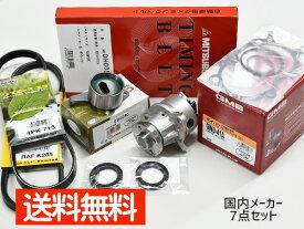 ミラアヴィ L250S L260S 前期 ターボ H14/12〜H16/10 EFDET タイミングベルト 外ベルト 7点セット 国内メーカー 在庫あり