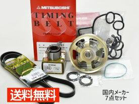 ライフ JB5 JB6 JB7 JB8 H15/09〜H20/11 タイミングベルト 外ベルト 7点セット テンショナー ウォーターポンプ 国内メーカー 在庫あり